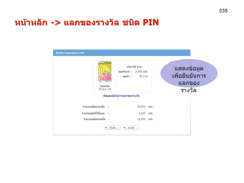 035 หน้าหลัก -> แลกของรางวัล ชนิด PIN แสดงข้อมูล เพื่อยืนยันการ แลกของ รางวัล