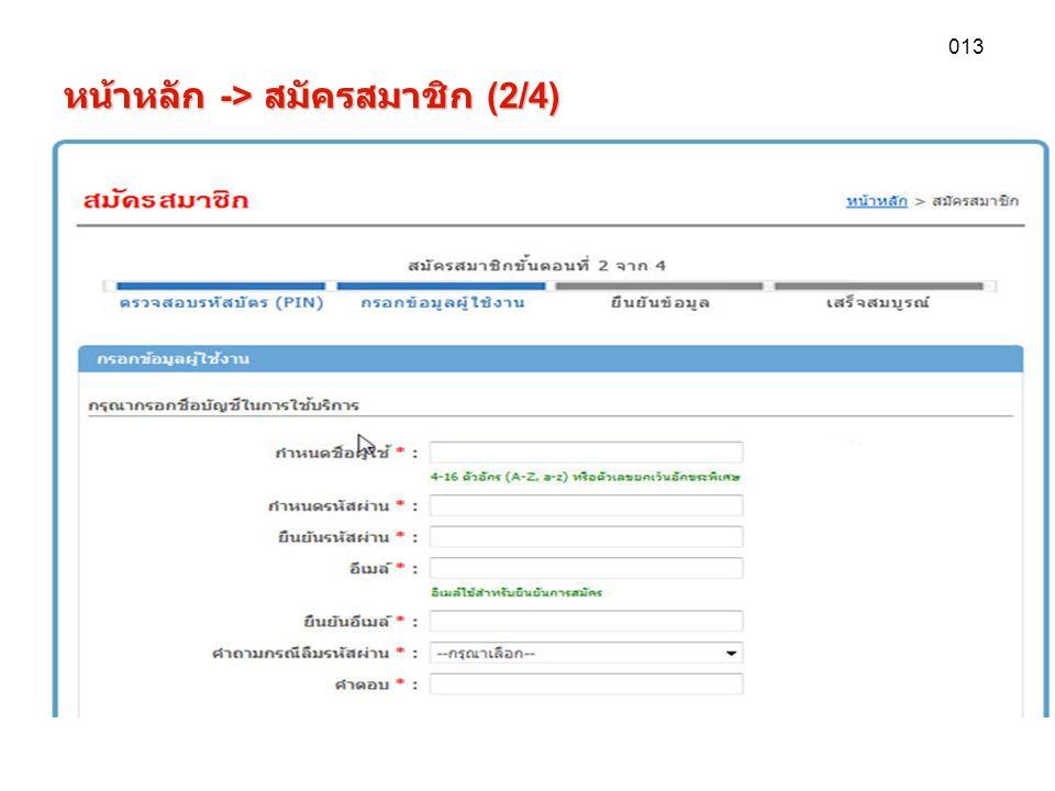 หน้าหลัก -> สมัครสมาชิก (2/4) 014 แสดงข้อตกลงในการสมัคร ลงทะเบียน