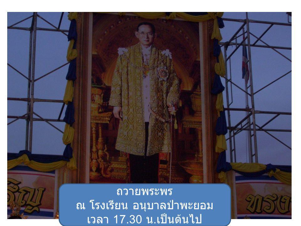 รำถวายพระพร มหาวิทยาลัยทักษิณ ป่า พะยอม จ. พัทลุง
