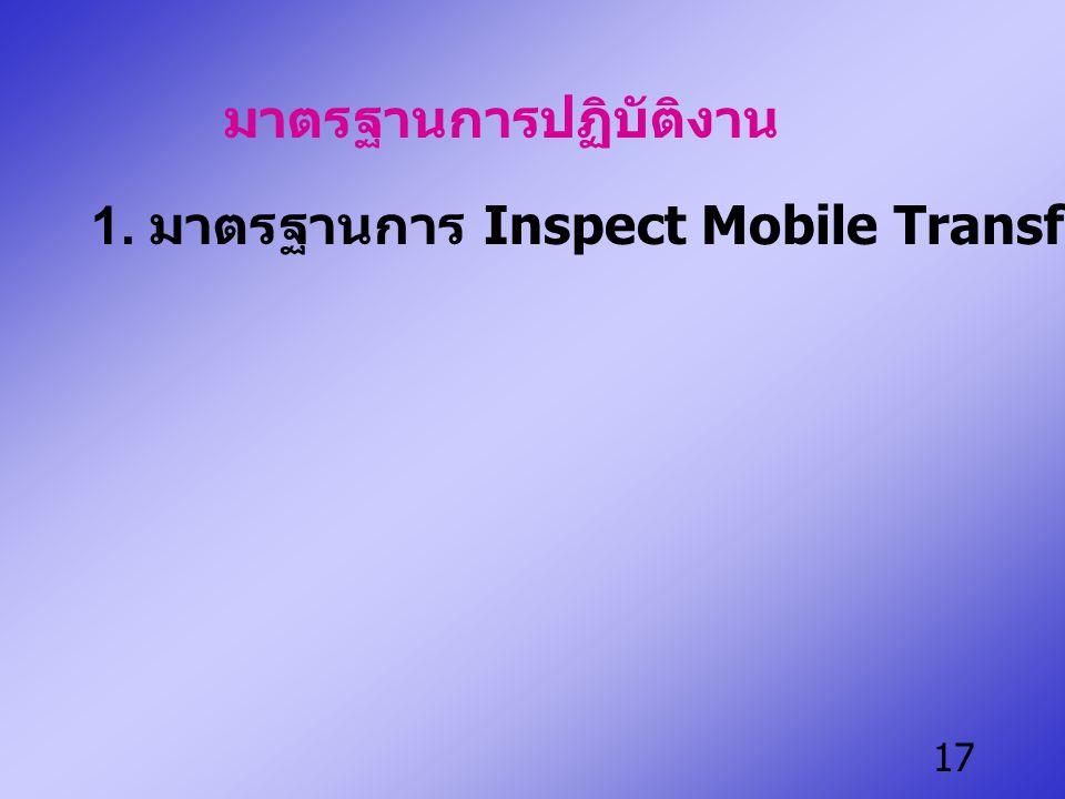 17 มาตรฐานการปฏิบัติงาน 1. มาตรฐานการ Inspect Mobile Transformer