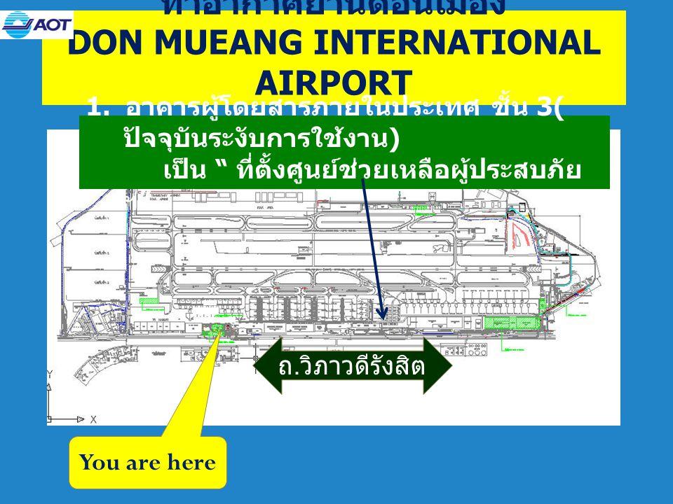 ท่าอากาศยานดอนเมือง DON MUEANG INTERNATIONAL AIRPORT You are here 2.