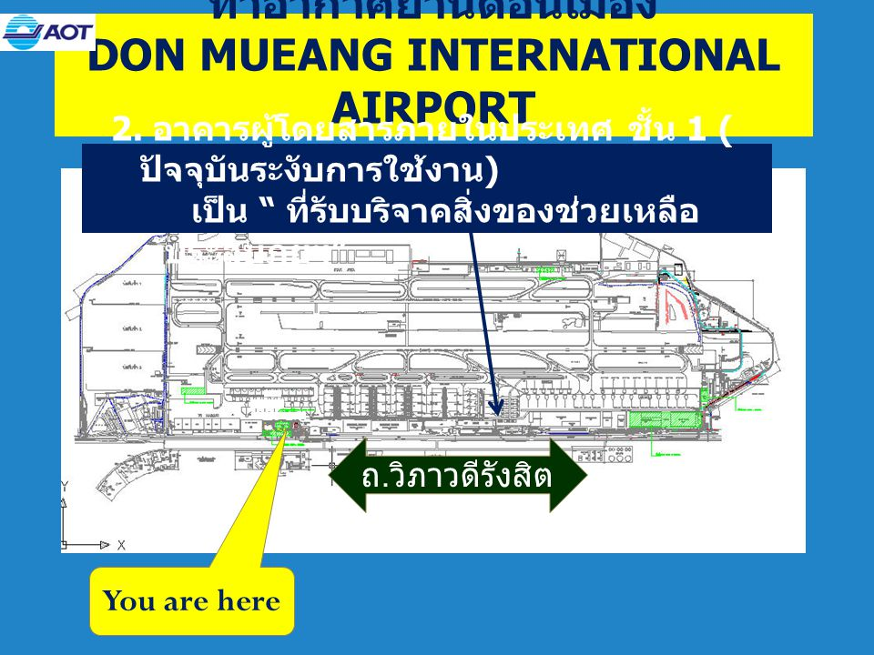 ท่าอากาศยานดอนเมือง DON MUEANG INTERNATIONAL AIRPORT You are here 3.