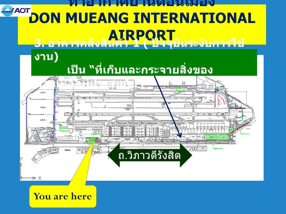 ท่าอากาศยานดอนเมือง DON MUEANG INTERNATIONAL AIRPORT You are here 4.