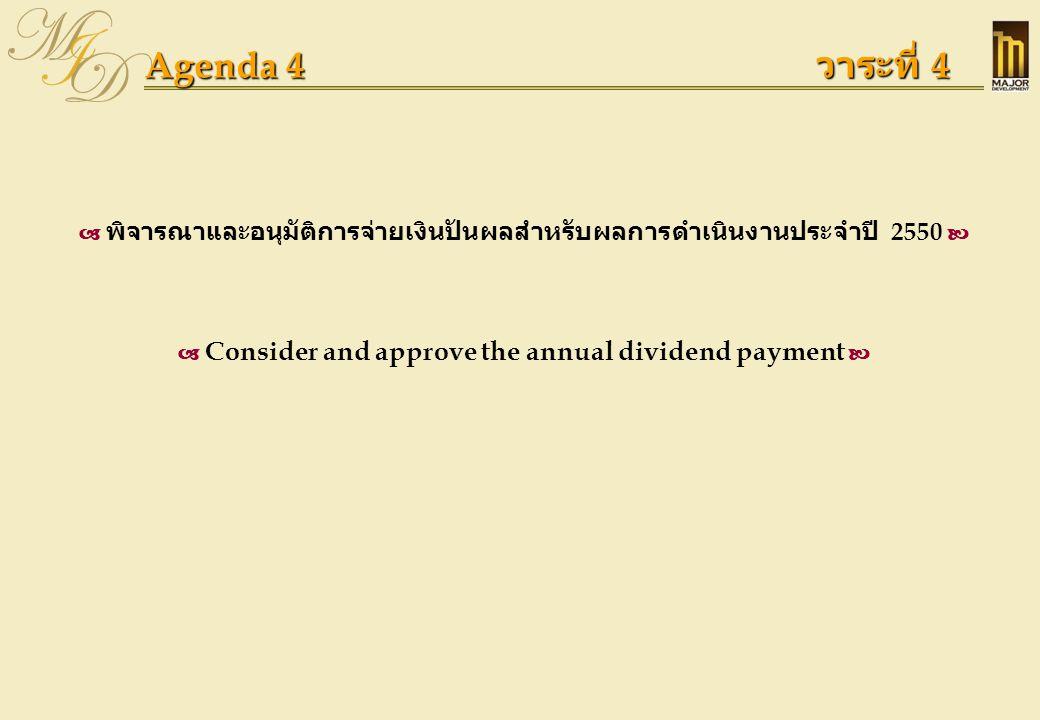 Agenda 4 วาระที่ 4  พิจารณาและอนุมัติการจ่ายเงินปันผลสำหรับผลการดำเนินงานประจำปี 2550   Consider and approve the annual dividend payment 