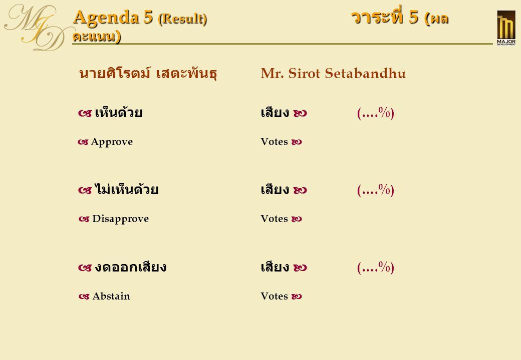 Agenda 5 (Result) วาระที่ 5 ( ผล คะแนน )  เห็นด้วยเสียง  (….%)  ApproveVotes   ไม่เห็นด้วย เสียง  (….%)  DisapproveVotes   งดออกเสียงเสียง 