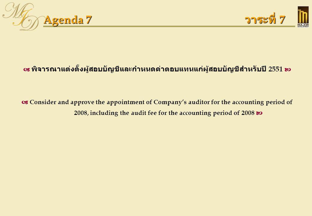Agenda 7 วาระที่ 7  พิจารณาแต่งตั้งผู้สอบบัญชีและกำหนดค่าตอบแทนแก่ผู้สอบบัญชีสำหรับปี 2551   Consider and approve the appointment of Company's audi