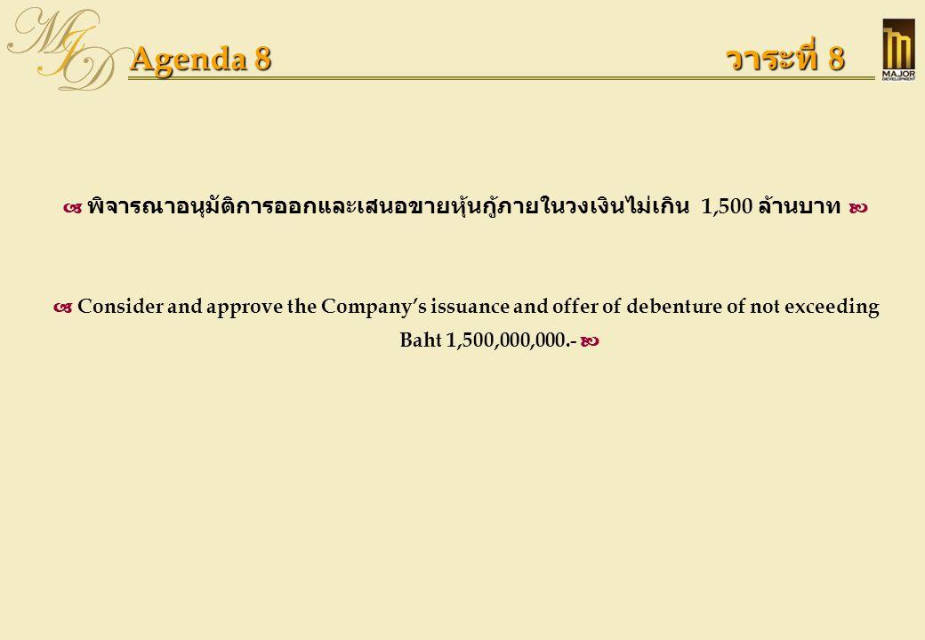 Agenda 8 วาระที่ 8  พิจารณาอนุมัติการออกและเสนอขายหุ้นกู้ภายในวงเงินไม่เกิน 1,500 ล้านบาท   Consider and approve the Company's issuance and offer o
