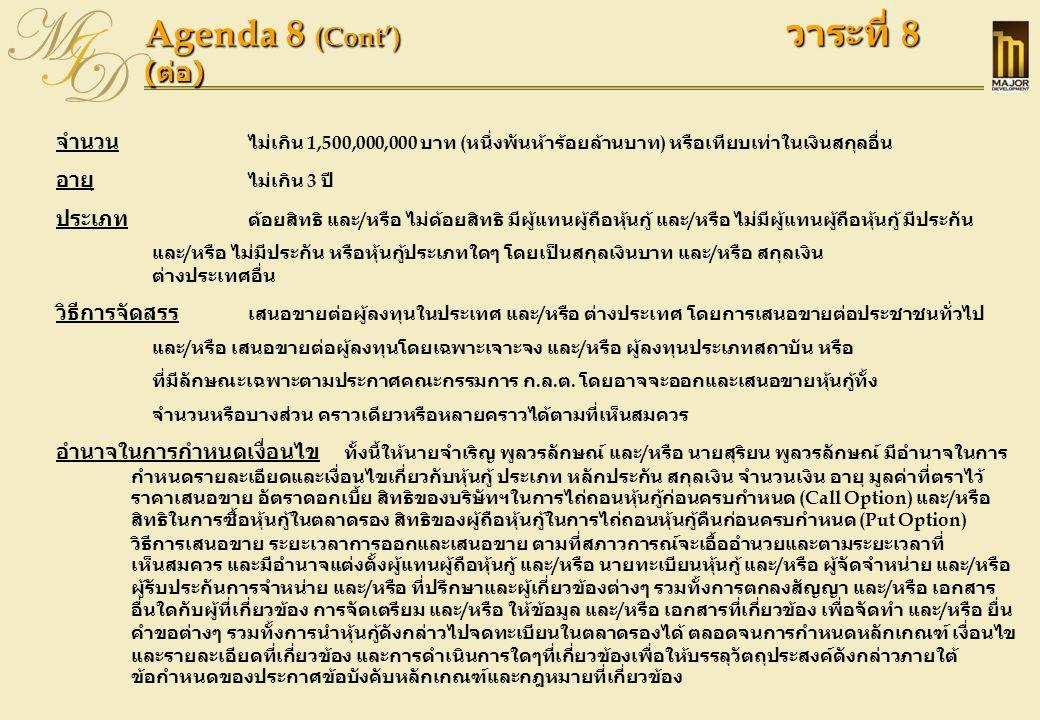 Agenda 8 (Cont') วาระที่ 8 ( ต่อ ) จำนวน ไม่เกิน 1,500,000,000 บาท ( หนึ่งพันห้าร้อยล้านบาท ) หรือเทียบเท่าในเงินสกุลอื่น อายุ ไม่เกิน 3 ปี ประเภท ด้อ