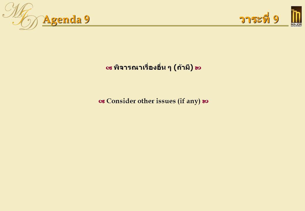 Agenda 9 วาระที่ 9  พิจารณาเรื่องอื่น ๆ ( ถ้ามี )   Consider other issues (if any) 