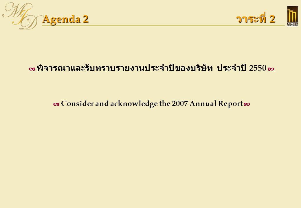 Agenda 2 วาระที่ 2  พิจารณาและรับทราบรายงานประจำปีของบริษัท ประจำปี 2550   Consider and acknowledge the 2007 Annual Report 
