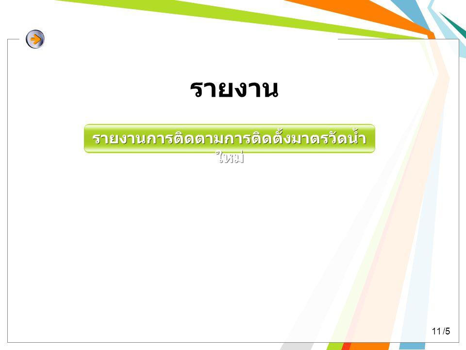รายงาน รายงานการติดตามการติดตั้งมาตรวัดน้ำ ใหม่ 11/5