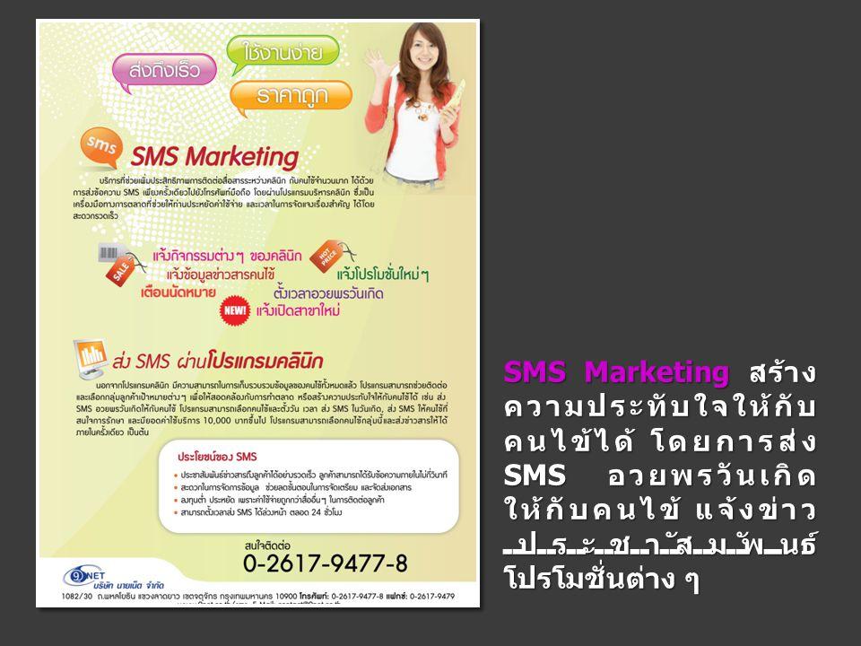 SMS Marketing สร้าง ความประทับใจให้กับ คนไข้ได้ โดยการส่ง SMS อวยพรวันเกิด ให้กับคนไข้ แจ้งข่าว ประชาสัมพันธ์ โปรโมชั่นต่าง ๆ