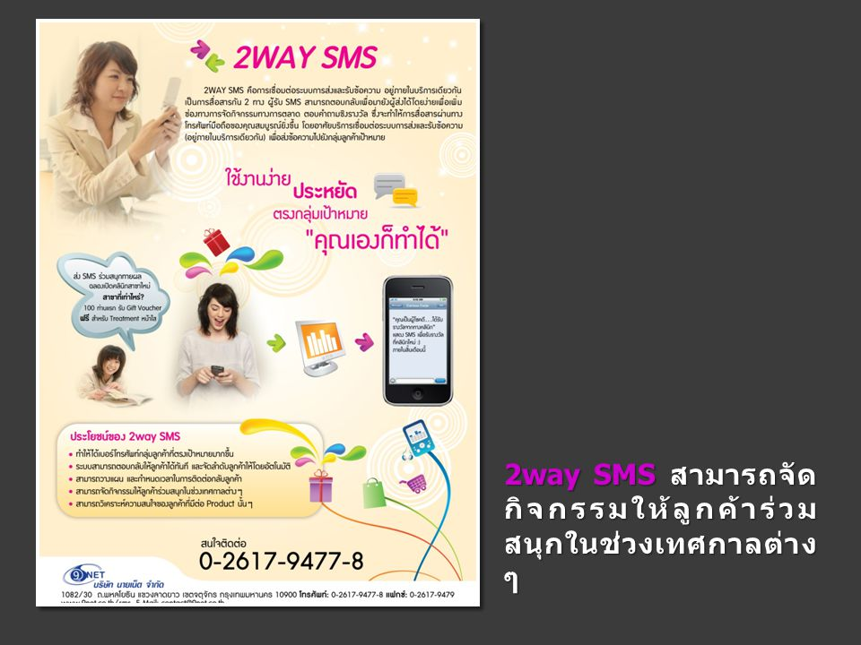 2way SMS สามารถจัด กิจกรรมให้ลูกค้าร่วม สนุกในช่วงเทศกาลต่าง ๆ