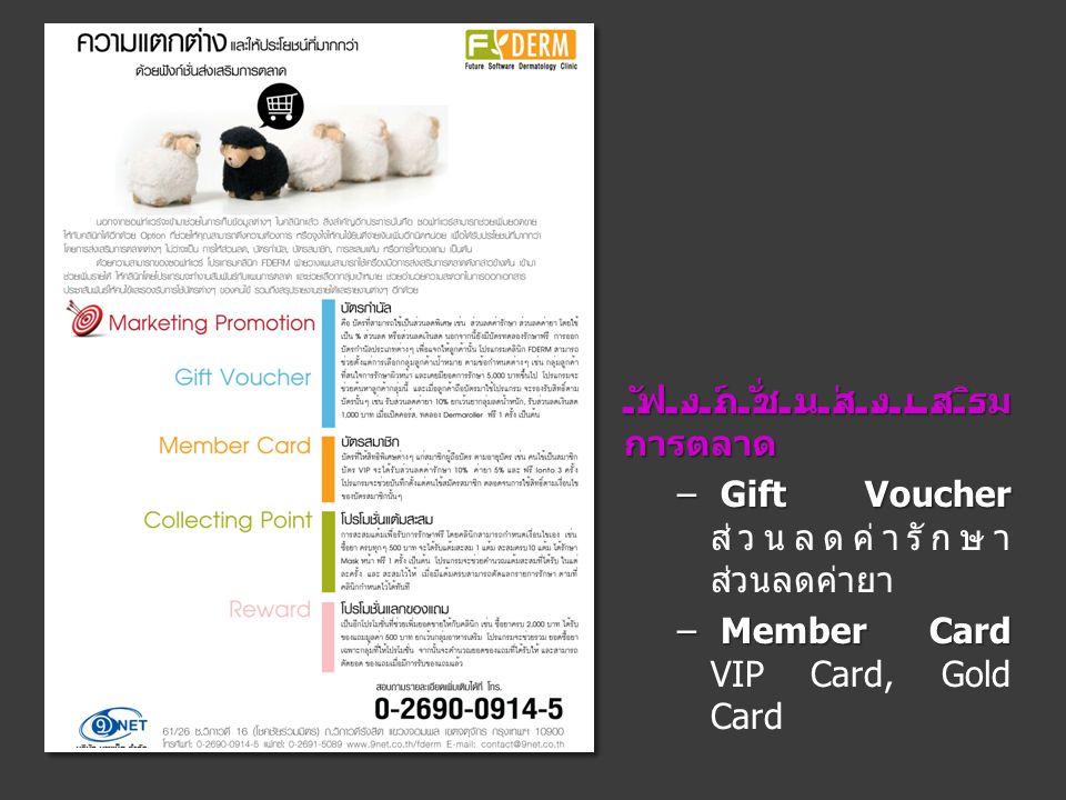 ฟังก์ชั่นส่งเสริม การตลาด – Gift Voucher – Gift Voucher ส่วนลดค่ารักษา ส่วนลดค่ายา – Member Card – Member Card VIP Card, Gold Card