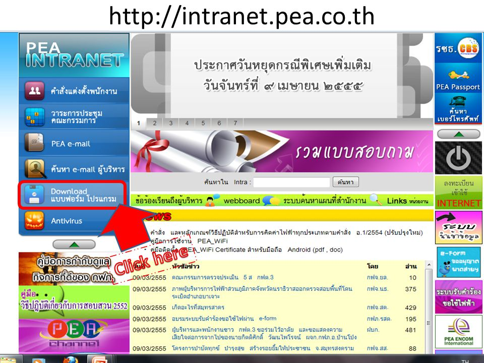 http://intranet.pea.co.th