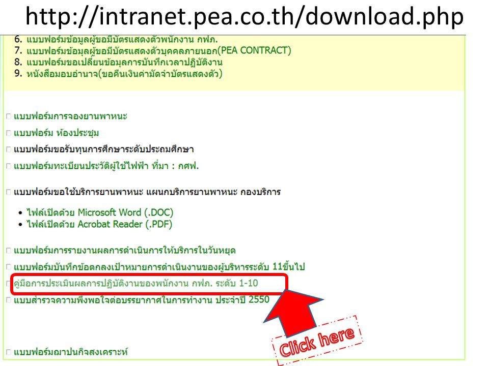 http://intranet.pea.co.th/download.php