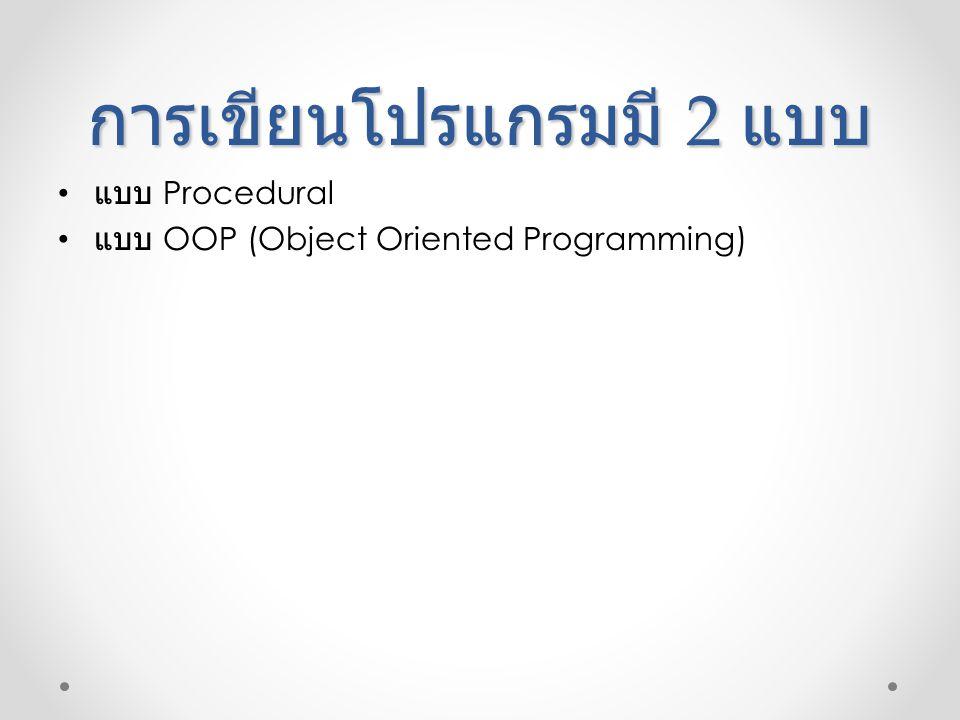การเขียนโปรแกรมมี 2 แบบ • แบบ Procedural • แบบ OOP (Object Oriented Programming)