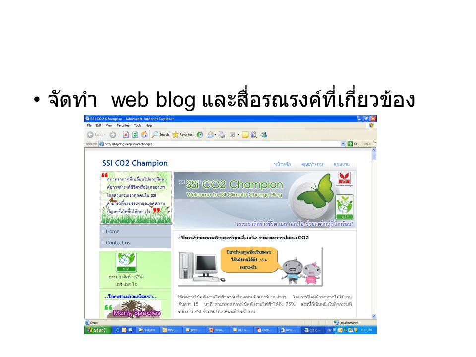 • จัดทำ web blog และสื่อรณรงค์ที่เกี่ยวข้อง