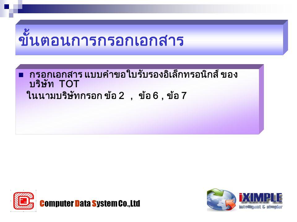 ขั้นตอนการกรอกเอกสาร  กรอกเอกสาร แบบคำขอใบรับรองอิเล็กทรอนิกส์ ของ บริษัท TOT ในนามบริษัทกรอก ข้อ 2, ข้อ 6, ข้อ 7 Computer Data System Co.,Ltd