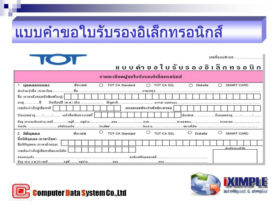 - กรอกข้อมูลในข้อ 2.นิติบุคคล 2. กรุณาเลือก อย่างใดอย่าง หนึ่งระหว่าง Diskette กับ SMART CARD 3.
