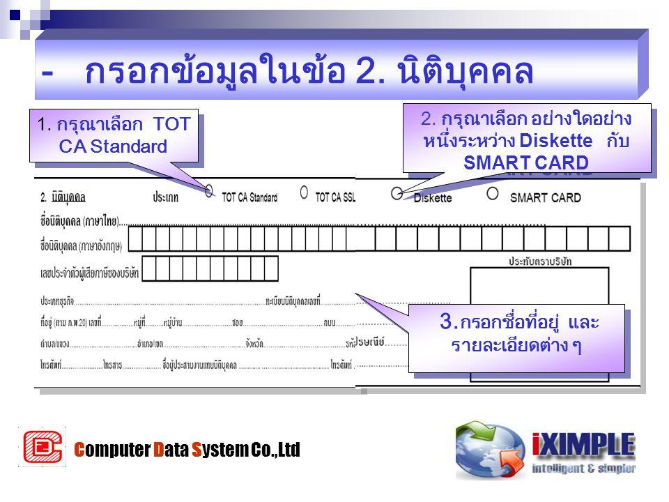 - กรอกข้อมูลในข้อ 2. นิติบุคคล 2. กรุณาเลือก อย่างใดอย่าง หนึ่งระหว่าง Diskette กับ SMART CARD 3. กรอกชื่อที่อยู่ และ รายละเอียดต่าง ๆ 1. กรุณาเลือก T