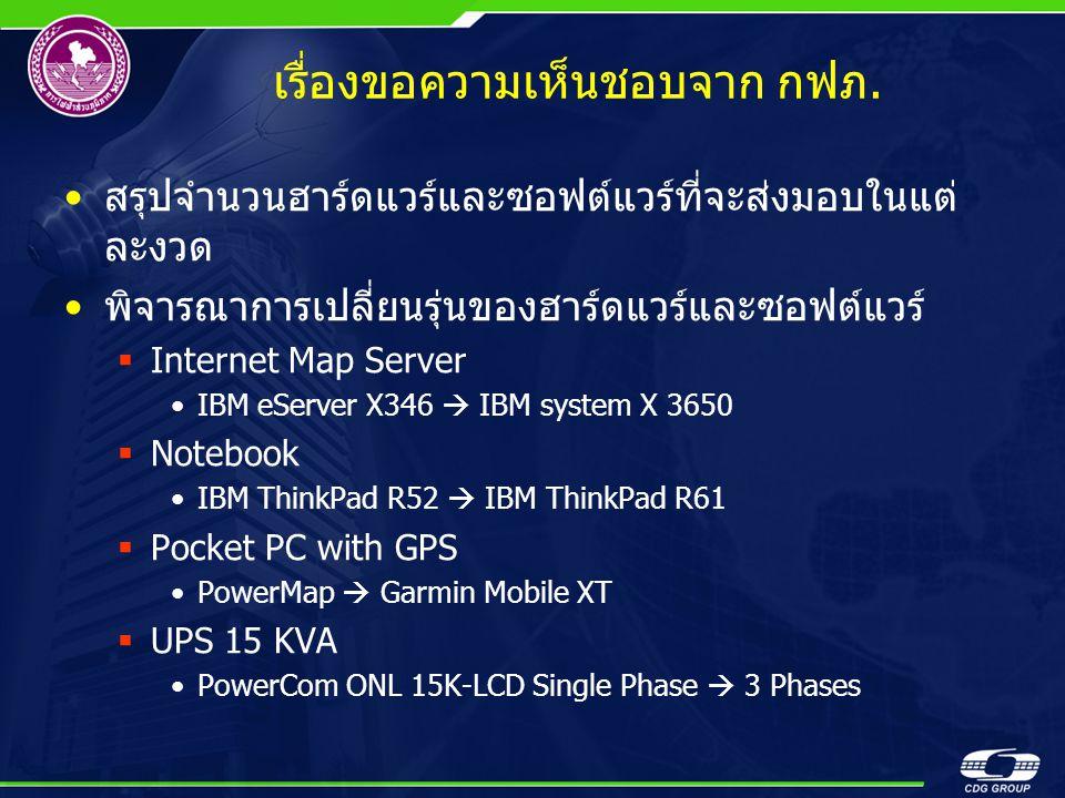 เรื่องขอความเห็นชอบจาก กฟภ. •สรุปจำนวนฮาร์ดแวร์และซอฟต์แวร์ที่จะส่งมอบในแต่ ละงวด •พิจารณาการเปลี่ยนรุ่นของฮาร์ดแวร์และซอฟต์แวร์  Internet Map Server