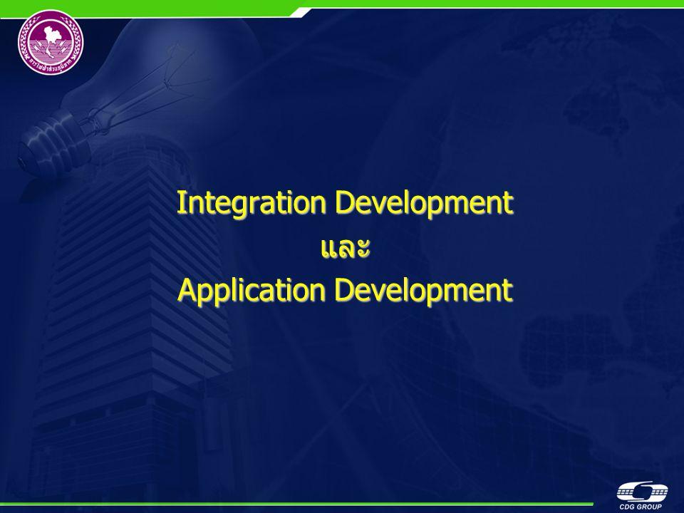Integration Development และ Application Development