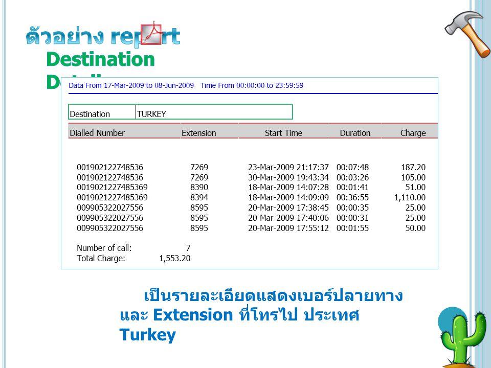 เป็นรายละเอียดแสดงเบอร์ปลายทาง และ Extension ที่โทรไป ประเทศ Turkey