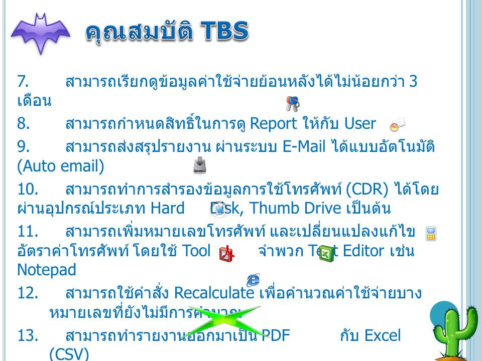 7. สามารถเรียกดูข้อมูลค่าใช้จ่ายย้อนหลังได้ไม่น้อยกว่า 3 เดือน 8. สามารถกำหนดสิทธิ์ในการดู Report ให้กับ User 9. สามารถส่งสรุปรายงาน ผ่านระบบ E-Mail ไ