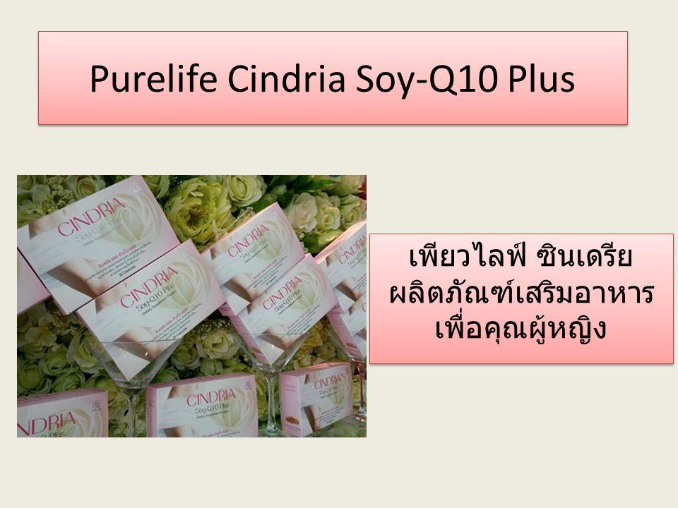 Purelife Cindria Soy-Q10 Plus เพียวไลฟ์ ซินเดรีย ผลิตภัณฑ์เสริมอาหาร เพื่อคุณผู้หญิง