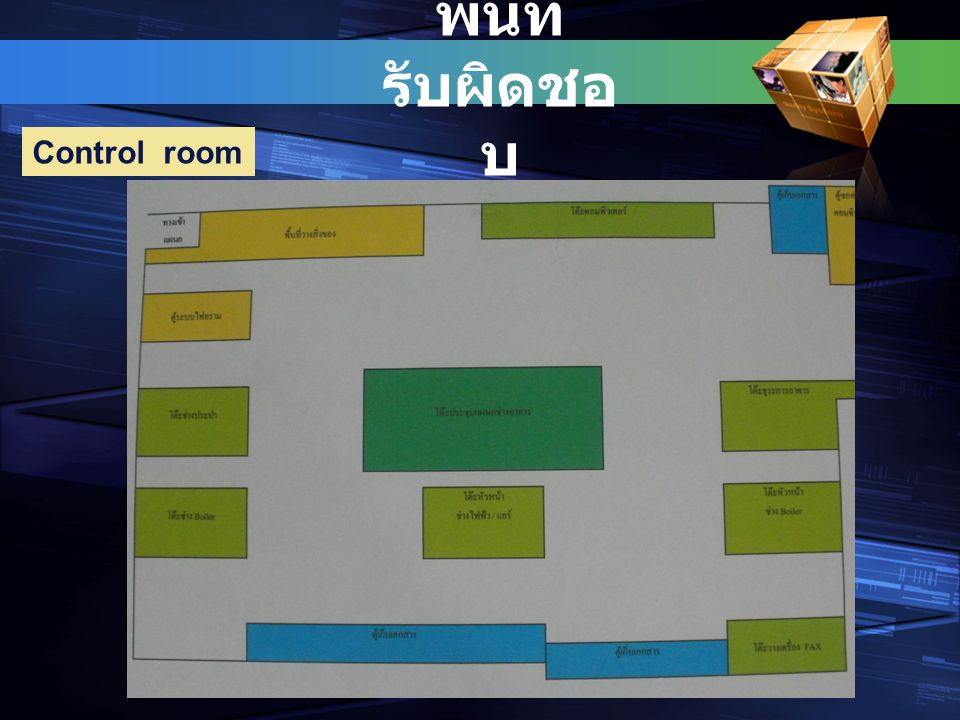 พื้นที่ รับผิดชอ บ Control room