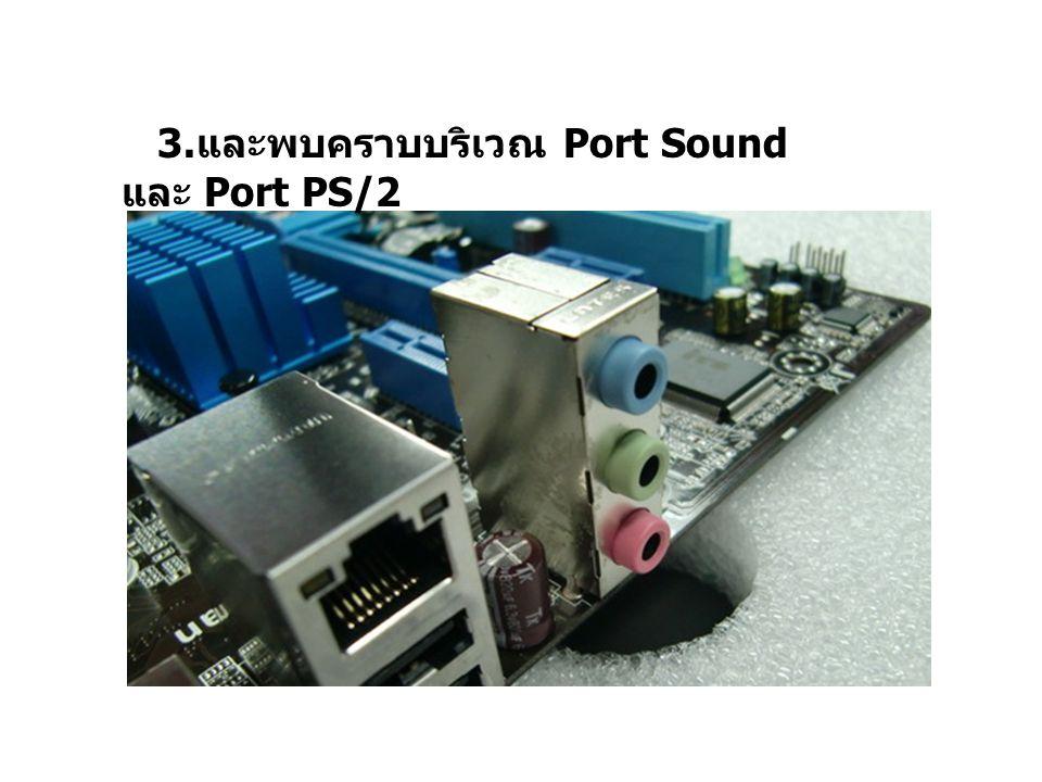 3. และพบคราบบริเวณ Port Sound และ Port PS/2
