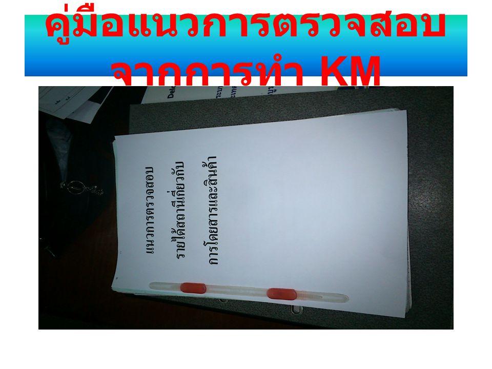 คู่มือแนวการตรวจสอบ จากการทำ KM
