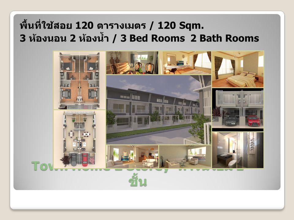Town Home 2 Storey ทาวน์โฮม 2 ชั้น พื้นที่ใช้สอย 120 ตารางเมตร / 120 Sqm. 3 ห้องนอน 2 ห้องน้ำ / 3 Bed Rooms 2 Bath Rooms