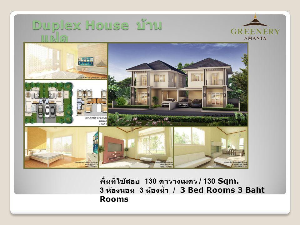 พื้นที่ใช้สอย 130 ตารางเมตร / 130 Sqm. 3 ห้องนอน 3 ห้องน้ำ / 3 Bed Rooms 3 Baht Rooms Duplex House บ้าน แฝด