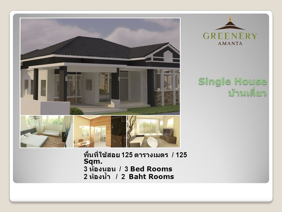 Single House บ้านเดี่ยว พื้นที่ใช้สอย 125 ตารางเมตร / 125 Sqm. 3 ห้องนอน / 3 Bed Rooms 2 ห้องน้ำ / 2 Baht Rooms