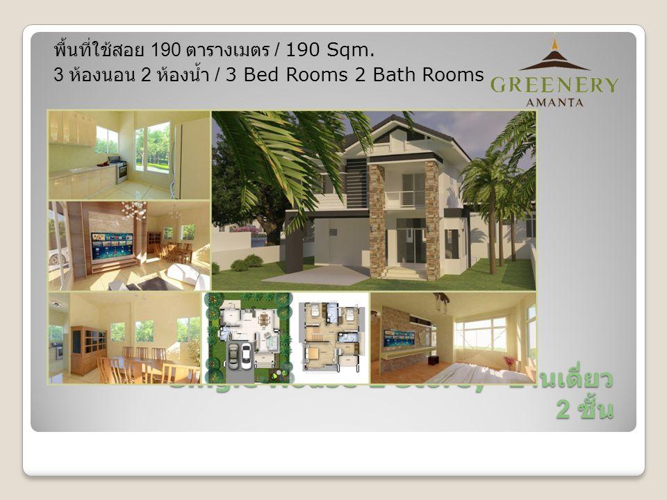 Single House 2 Storey บ้านเดี่ยว 2 ชั้น พื้นที่ใช้สอย 190 ตารางเมตร / 190 Sqm. 3 ห้องนอน 2 ห้องน้ำ / 3 Bed Rooms 2 Bath Rooms