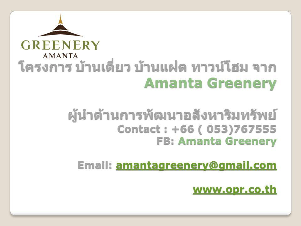 โครงการ บ้านเดี่ยว บ้านแฝด ทาวน์โฮม จาก Amanta Greenery ผู้นำด้านการพัฒนาอสังหาริมทรัพย์ ผู้นำด้านการพัฒนาอสังหาริมทรัพย์ Contact : +66 ( 053)767555 F
