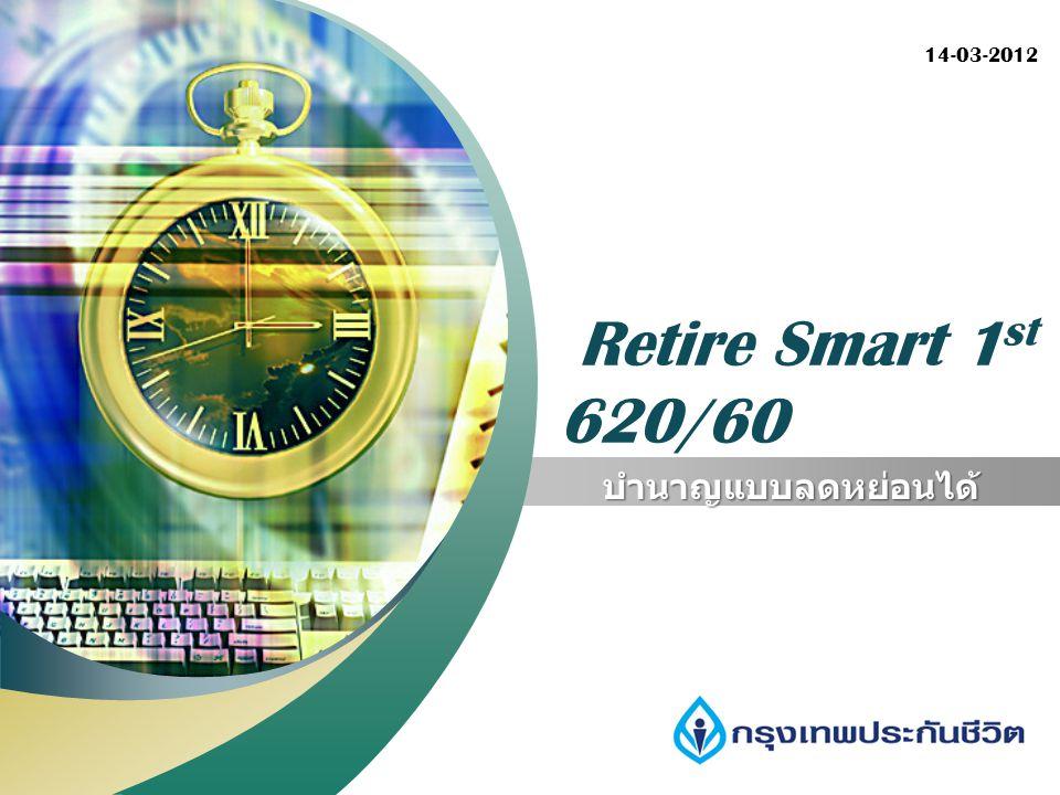 "LOGO "" Add your company slogan "" Retire Smart 1 st 620/60 บำนาญแบบลดหย่อนได้ 14-03-2012"