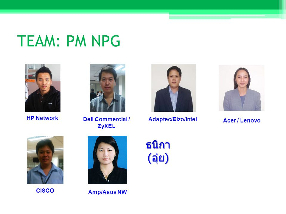TEAM: PM NPG HP Network Acer / Lenovo Adaptec/Eizo/Intel Dell Commercial / ZyXEL CISCO Amp/Asus NW ธนิกา ( อุ๋ย )