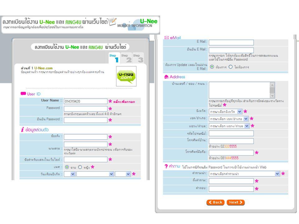 ลงทะเบียนใช้งาน กรอกข้อมูล แสดง รายละเอียด จาก ฐานข้อมูล YES