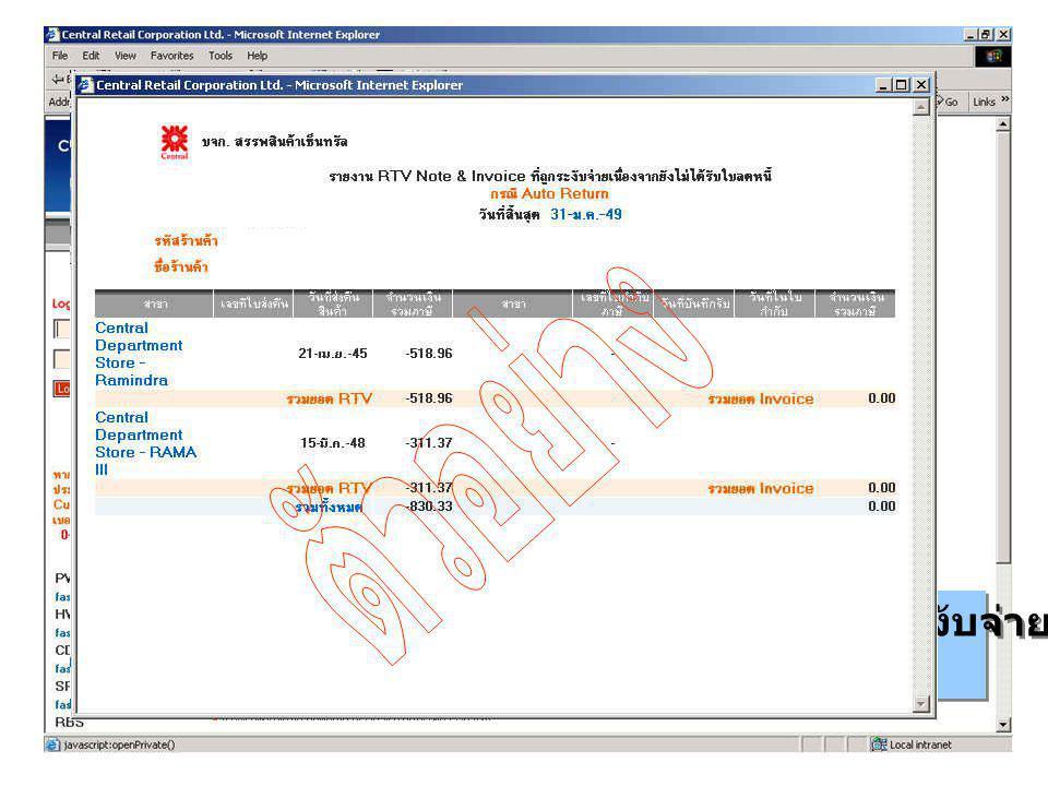 รายงาน RTV Note & Invoice ที่ถูกระงับจ่ายเนื่องจากยังไม่ได้นำส่ง ใบลดหนี้กรณี Auto Return [ คลิกที่นี่ ] รายงาน RTV Note & Invoice ที่ถูกระงับจ่ายเนื่องจากยังไม่ได้นำส่ง ใบลดหนี้กรณี Auto Return [ คลิกที่นี่ ]