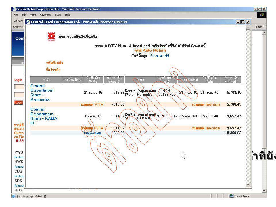 รายงาน RTV Note & Invoice สำหรับร้านค้าที่ยังไม่ได้นำส่งใบลดหนี้ กรณี Auto Return [ คลิกที่นี่ ] รายงาน RTV Note & Invoice สำหรับร้านค้าที่ยังไม่ได้นำส่งใบลดหนี้ กรณี Auto Return [ คลิกที่นี่ ]