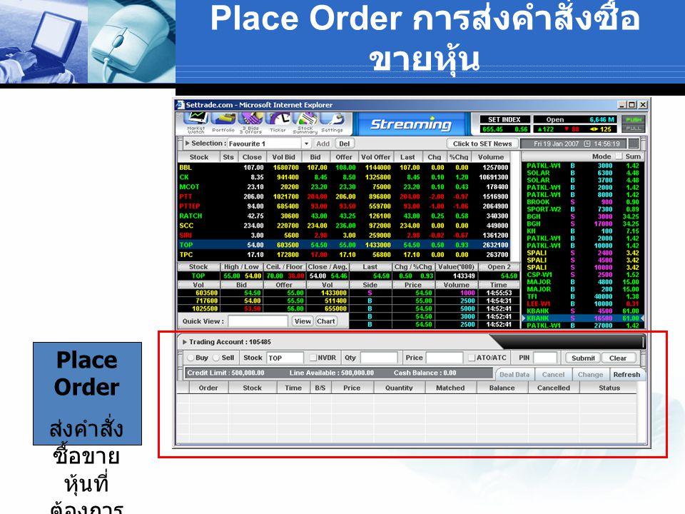 Place Order ส่งคำสั่ง ซื้อขาย หุ้นที่ ต้องการ Place Order การส่งคำสั่งซื้อ ขายหุ้น