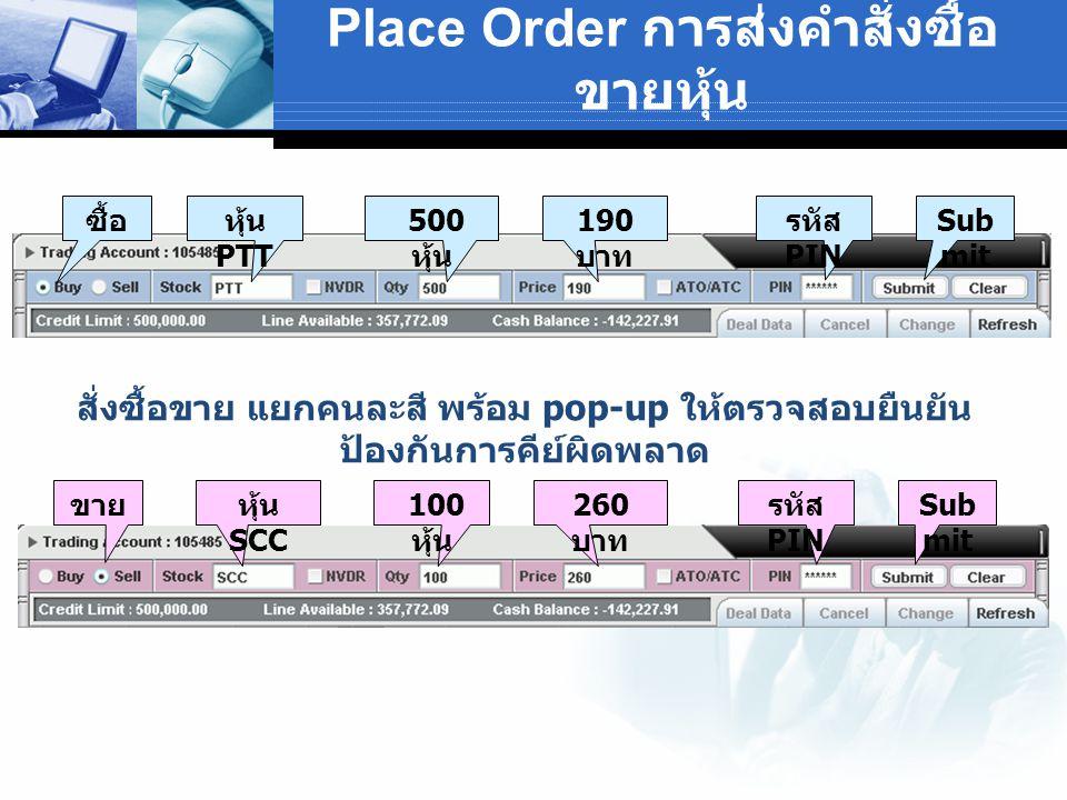 ซื้อหุ้น PTT 500 หุ้น 190 บาท รหัส PIN Sub mit ขายหุ้น SCC 100 หุ้น 260 บาท รหัส PIN Sub mit สั่งซื้อขาย แยกคนละสี พร้อม pop-up ให้ตรวจสอบยืนยัน ป้องกันการคีย์ผิดพลาด Place Order การส่งคำสั่งซื้อ ขายหุ้น