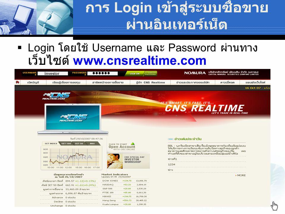 การ Login เข้าสู่ระบบซื้อขาย ผ่านอินเทอร์เน็ต  Login โดยใช้ Username และ Password ผ่านทาง เว็บไซต์ www.cnsrealtime.com investor 