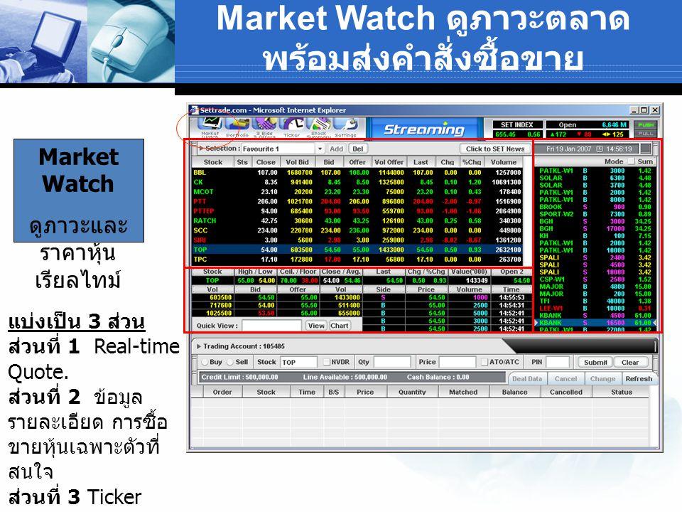 Market Watch ดูภาวะและ ราคาหุ้น เรียลไทม์ แบ่งเป็น 3 ส่วน ส่วนที่ 1 Real-time Quote.