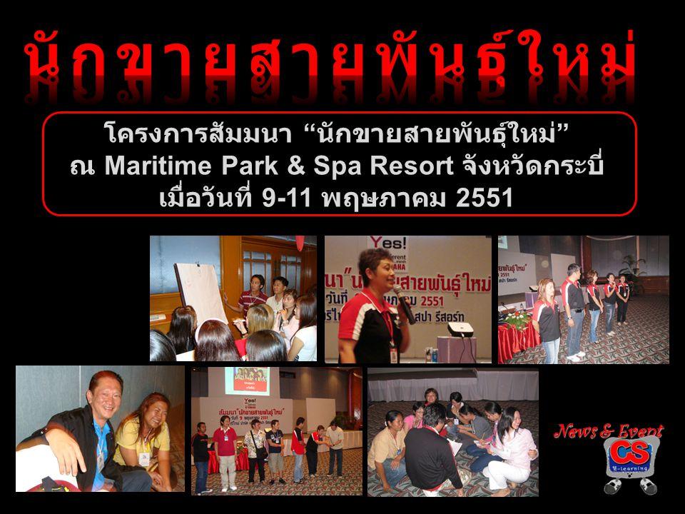 โครงการสัมมนา นักขายสายพันธุ์ใหม่ ณ Maritime Park & Spa Resort จังหวัดกระบี่ เมื่อวันที่ 9-11 พฤษภาคม 2551