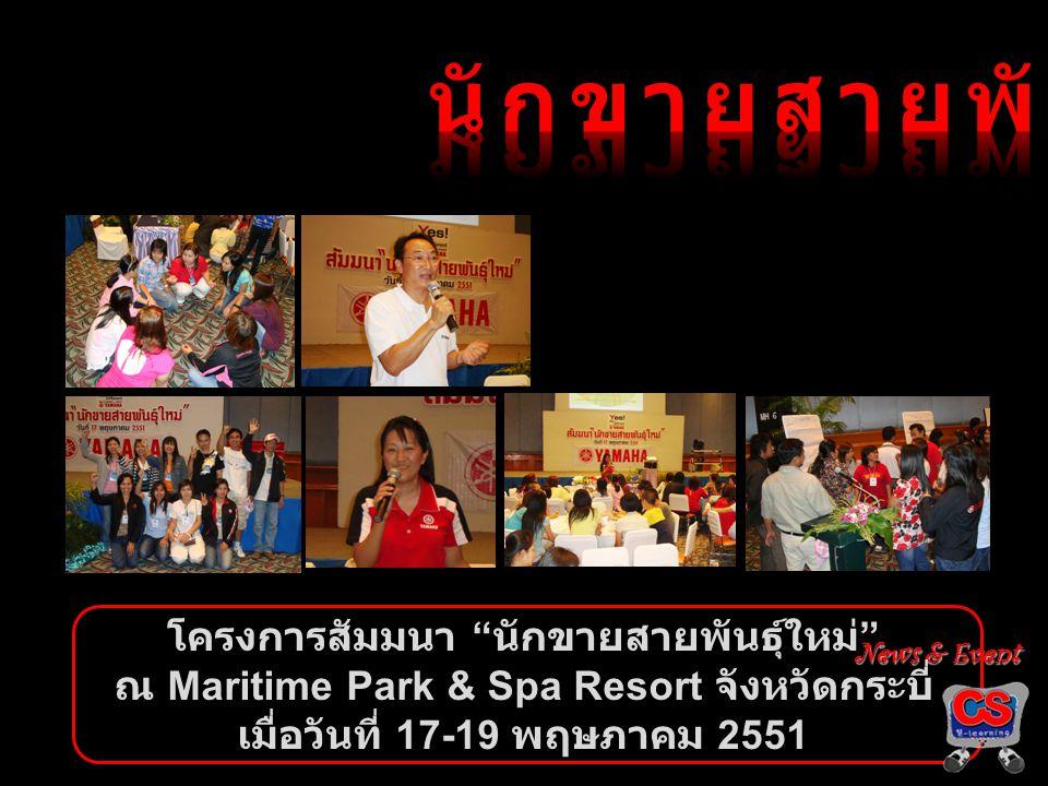 News & Event โครงการสัมมนา นักขายสายพันธุ์ใหม่ ณ Maritime Park & Spa Resort จังหวัดกระบี่ เมื่อวันที่ 17-19 พฤษภาคม 2551