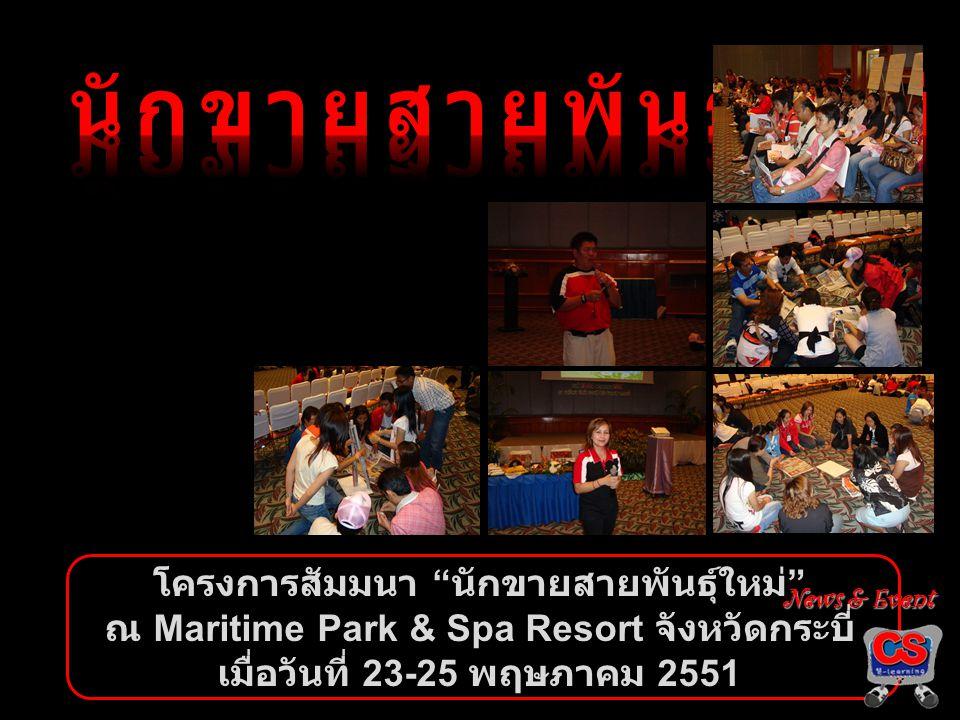 News & Event โครงการสัมมนา นักขายสายพันธุ์ใหม่ ณ Maritime Park & Spa Resort จังหวัดกระบี่ เมื่อวันที่ 23-25 พฤษภาคม 2551